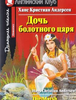 Дочь болотного царя / The Marsh King's Daughter (Andersen, 2010)