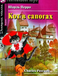 Кот в сапогах / The Cat in Boots (Perrault, 2012)
