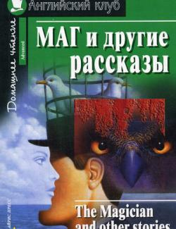 Маг и другие рассказы / The Magician and Other Stories (2008)