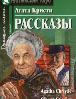 Рассказы / Short Stories (Christie, 2008)