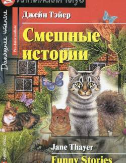 Смешные истории / Funny Stories (Thayer, 2008)