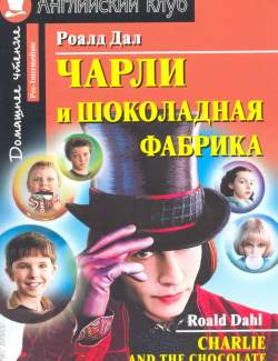 Чарли и шоколадная фабрика / Charlie and the Chocolate Factory (Dahl, 2009)