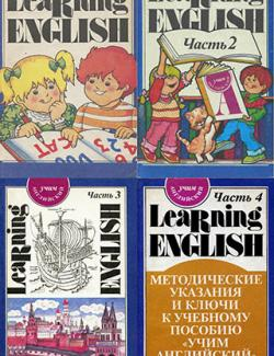 Learning English / Учим Английский. 1-4 части. Валентина Скулльтэ (1994, 1124с)