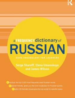 A Frequency Dictionary of Russian: core vocabulary for learners. Sharoff S., Umanskaya E., Wilson J. (2013, 400с)