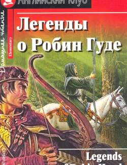 Легенды о Робин Гуде / Legends of Robin Hood (2008)
