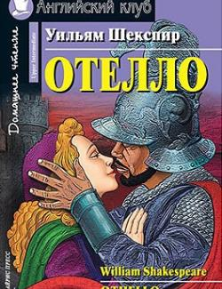 Отелло / Othello (Shakespeare, 2009)
