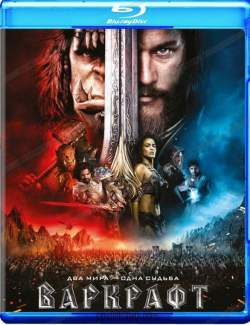 Варкрафт / Warcraft (2016) HD 720 (RU, ENG)