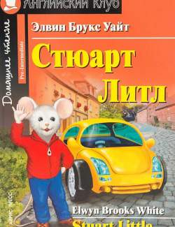 Стюарт Литтл / Stuart Little (White, 2008)