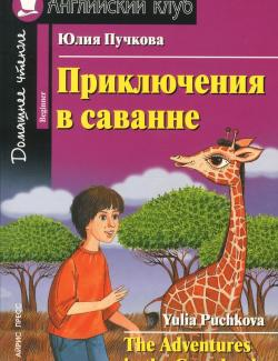 Приключения в саванне / The Adventures in the Grasslands (Puchkova, 2012)