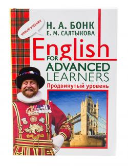 English for Advanced Learners. Продвинутый уровень. Бонк Н.А., Салтыкова Е.М. (2009, 304с)