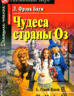 Чудеса страны Оз / The Magic of Oz (Baum, 2008)