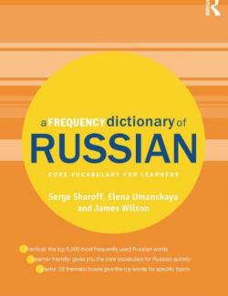 A Frequency Dictionary of Russian: core vocabulary for learners. Sharoff S., Umanskaya E., Wilson J. (2013 - 400с.)
