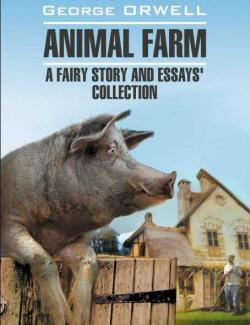 Скотный двор / Animal Farm: A Fairy Story (Orwell, 1945) – книга на английском