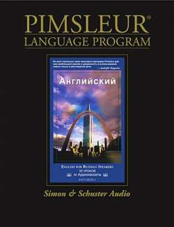 Pimsleur English for Russian Speakers Часть I-III (90 уроков)