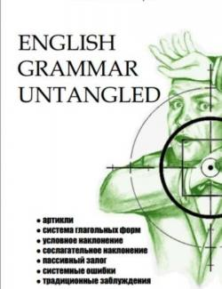 English Grammar Untangled. Иванцов A. (2012, 123c)
