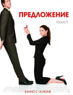 Предложение / The Proposal (2009) HD 720 (RU, ENG)