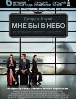 Мне бы в небо / Up in the Air (2009) HD 720 (RU, ENG)